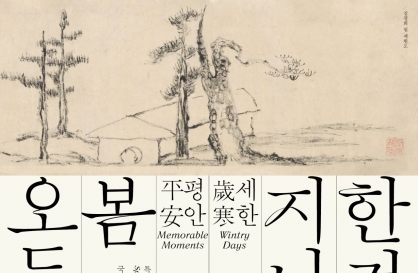 'After Every Winter Comes Spring' exhibition at National Museum of Korea extended until April 4