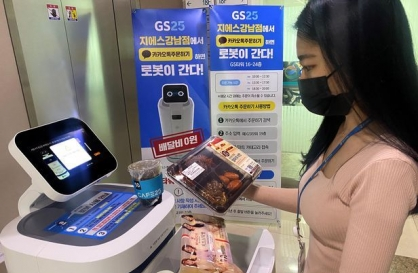 GS25 to expand AI robot delivery service