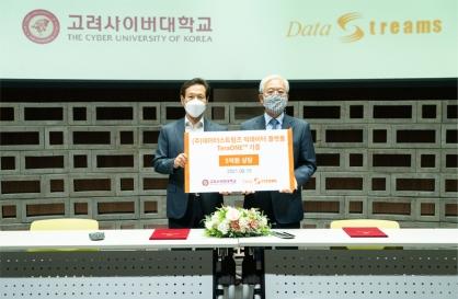 DataStreams donates big data platform TeraONE to Cyber University of Korea