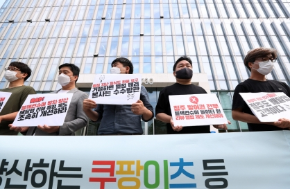 Coupang faces biggest backlash yet as criticism mounts over working conditions
