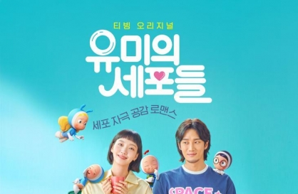 Two webtoons to catch up on before watching drama series during Chuseok holiday