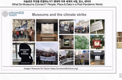 Symposium talks about museums' expanding role in post-pandemic world