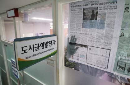 Prosecutors raid Seongnam City Hall over land development scandal
