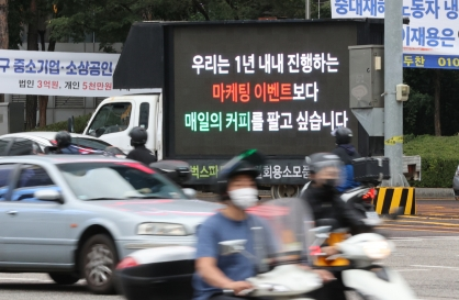 [Newsmaker] Starbucks Korea to hire 1,600 new staff this year