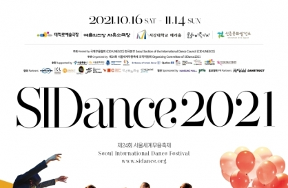 SIDance 2021 goes hybrid, featuring 77 works