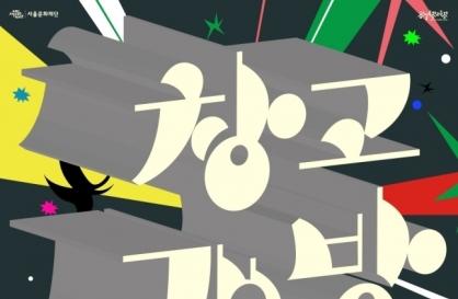 Samilro Changgo Theater to host project for drama creators