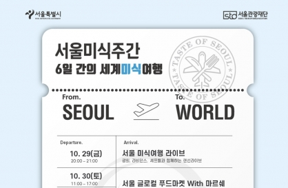 Seoul Gourmet Week to deliver 'glocal' cuisines