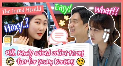 Newly coined online terms fun for young Koreans, puzzle for others