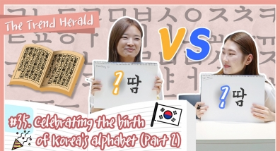 Celebrating the birth of Korea's alphabet