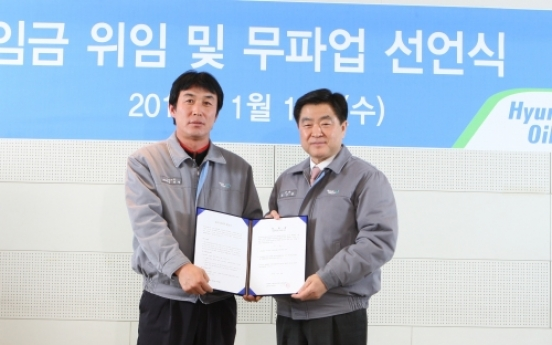 Hyundai Oilbank union renounces strikes