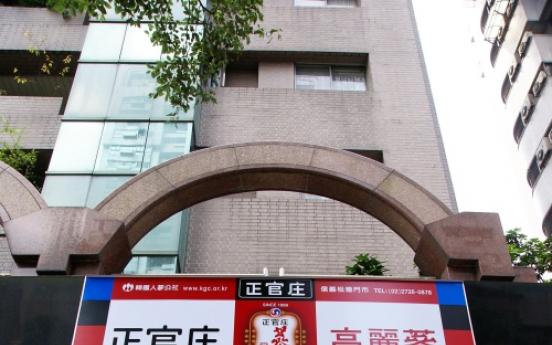 Korea Ginseng Corp. to open 11 overseas branches