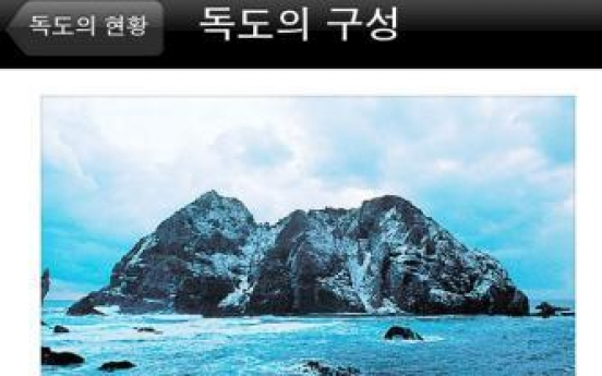 Research institute to launch Dokdo sovereignty events