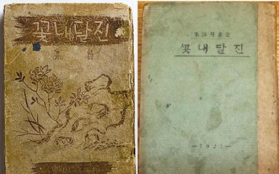 Poetry books listed as cultural heritage