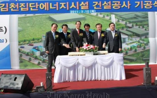 SK E&S, Kolon to build steam plant in Gimcheon