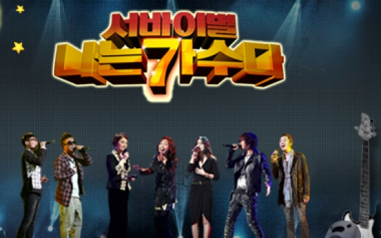MBC to replace producer of singer survival program