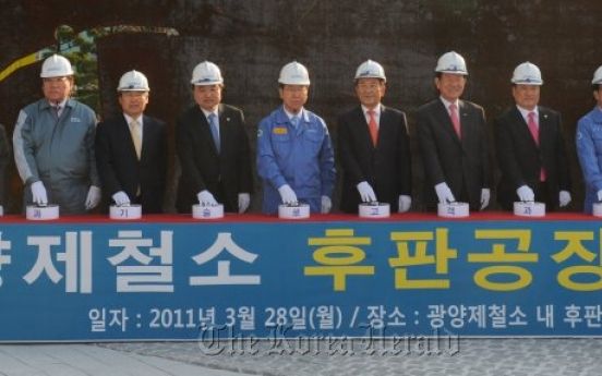 POSCO completes new thick-plate plant in Gwangyang