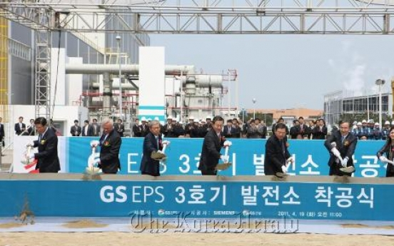 GS EPS to build 'green' LNG plant