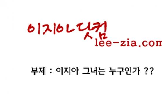 Lee-zia.com gets scoop on actress E Ji-ah