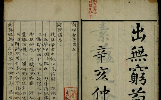 Korean documents in U.S. to make digital return