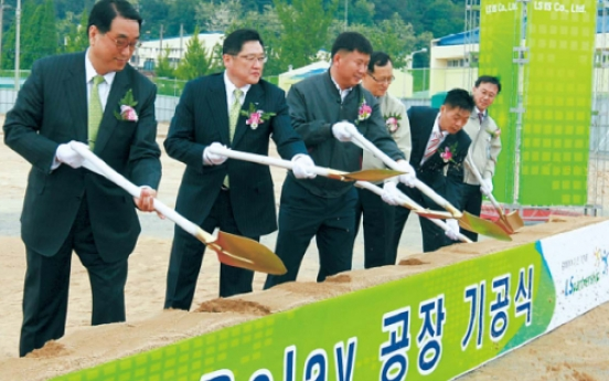 LSIS begins works on electric car component plant