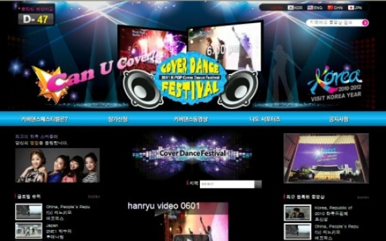 K-pop cover dance online contest starts