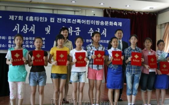 Chinese boy fuels Korean language boom in Harbin
