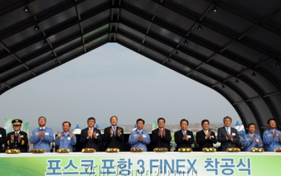 POSCO begins works on third FINEX plant