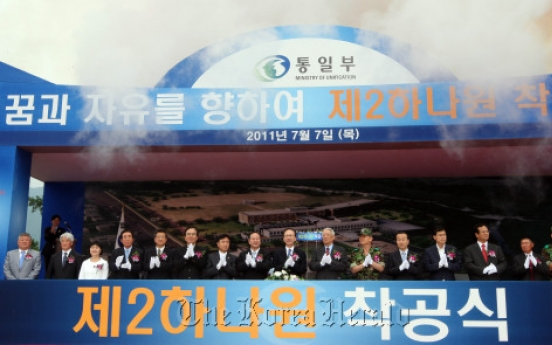 Ground broken for N.K. defectors' center