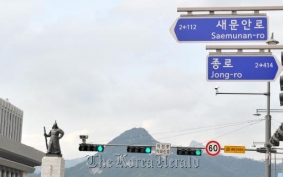 Streetwise Korea drops Japanese address legacy