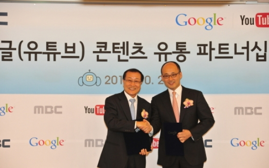 MBC, Google team up for Korean TV content sharing