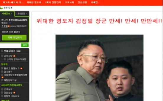 N.K. preparing to impact S. Korean elections