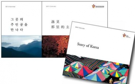 KTO produces 2012 tourism calendar