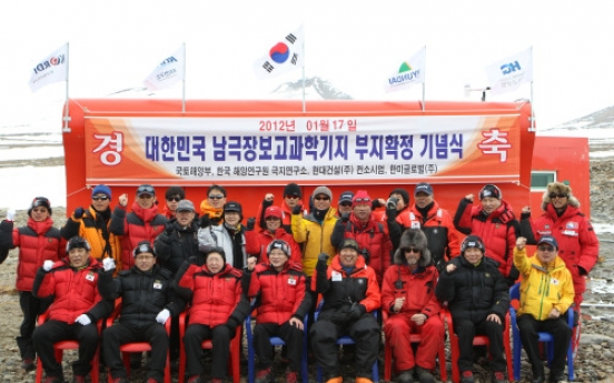 Seoul begins work on 2nd Antarctic research base