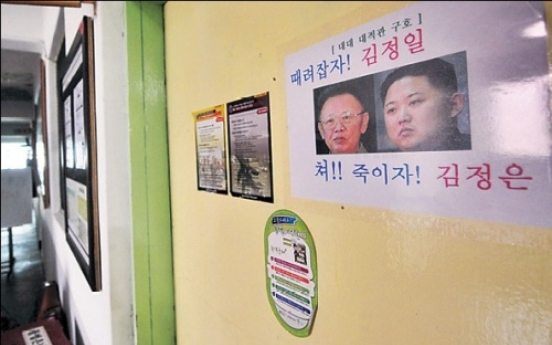 Herald photograph sparks anti-Seoul rallies in Pyongyang