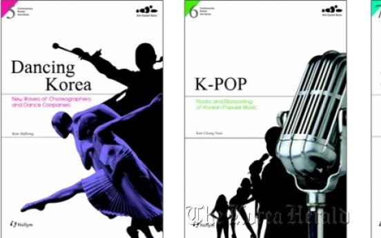 ARKO publishes books about contemporary Korean culture