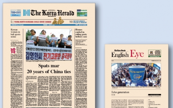 [Announcement] New Korea Herald to be launched Aug. 14