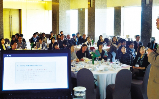 [Photo News] Herald HR manager forum