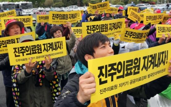 [Newsmaker] Jinju Medical Center dispute continues