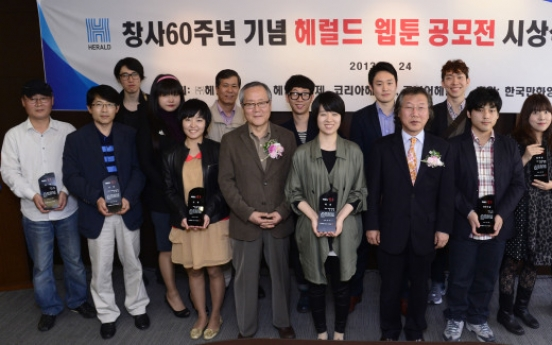 [Photo News] Herald webtoon contest winners