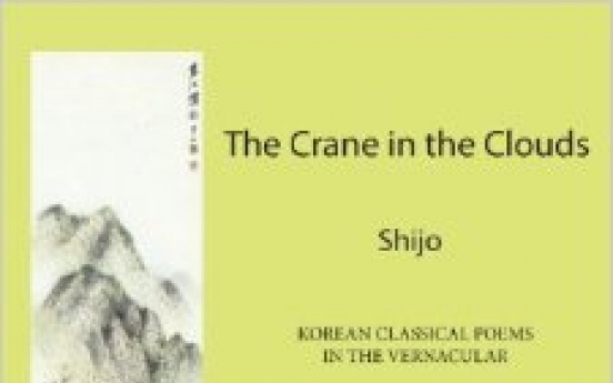Korean sijo in English