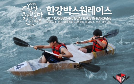 Cardboard boat race to take place on Hangang River