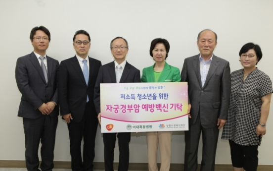 Ewha hospital offers free cervical cancer vaccines