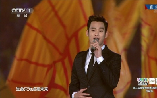 Kim Soo-hyun performs at Nanjing Youth Olympic Games opening ceremony