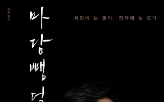 Jung Woo-sung's sensual film poster hails autumn romance