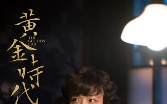 Tang Wei beams in 'The Golden Era' poster