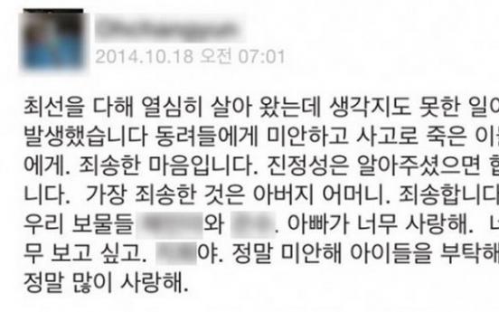 Last words of Pangyo pop concert manager sends shockwaves