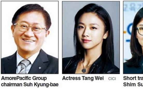 AmorePacific Group wins Korea Image Award