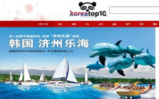 Chinese hallyu portal aims for daily traffic boost