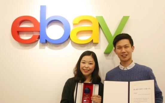 eBay Korea supports cross-border trade