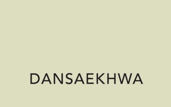 Seven experts provide thorough look at dansaekhwa